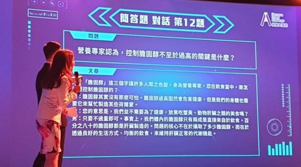 【觀賽實記】全球最大中文 AI 語音技術擂台賽 20190323_155717