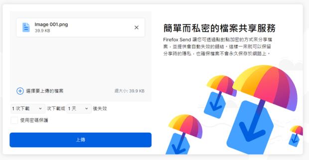 Firefox Send 免費檔案分享服務,可設定密碼、限時、限次數多種下載規則 Image-029