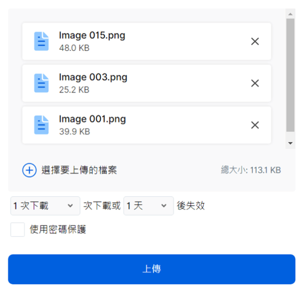 Firefox Send 免費檔案分享服務,可設定密碼、限時、限次數多種下載規則 Image-030