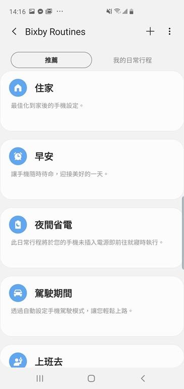 Samsung Galaxy S10+ 評測:升級有感!工作、生活都實用的旗艦手機 Screenshot_20190315-141603_Bixby-Routines