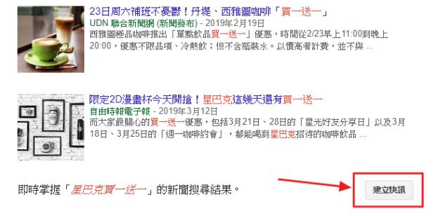 「星巴克買一送一」,讓 Google 自動每天告訴你優惠消息 image-7