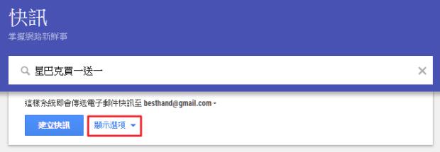 「星巴克買一送一」,讓 Google 自動每天告訴你優惠消息 image-8
