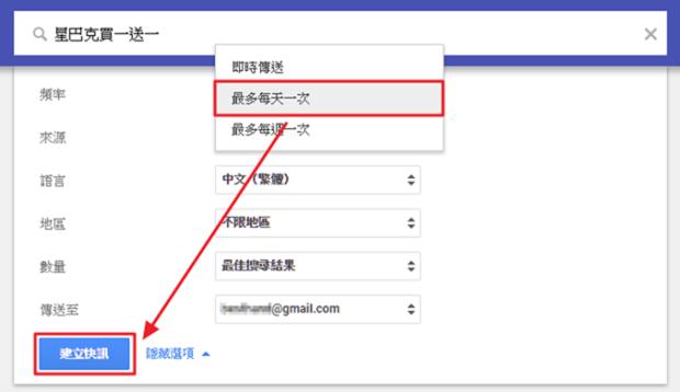 「星巴克買一送一」,讓 Google 自動每天告訴你優惠消息 image-9