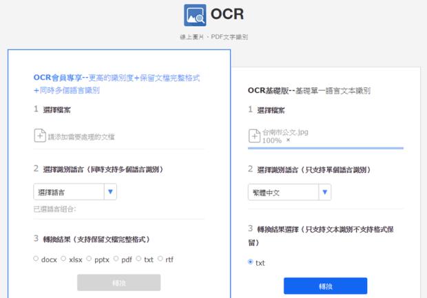 超強免費 PDF 轉檔、OCR 文字辨識工具「LightPDF」 %E5%9C%96%E7%89%87-020