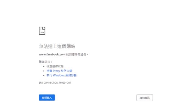 Facebook、Instrgram 全球大當機,台灣、美洲、歐洲都有災情傳出 image-25