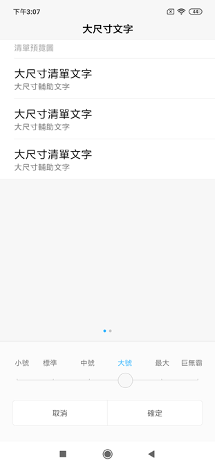 Redmi Note 7評測心得:入手無懸念,性價比超高! Screenshot_2019-04-24-15-07-10-057_com.android.settings