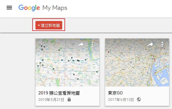 租屋就是要快,善用 Google 試算表+地圖功能,幫你找房更有效率 image-5