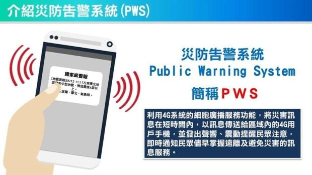 重要訊息,下午4點台灣災防告警系統發送測試訊息,留意末驚慌 pws-%E7%81%BD%E9%98%B2%E5%91%8A%E8%AD%A6%E7%B3%BB%E7%B5%B1