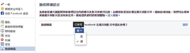 如何關閉 facebook 臉部辨識功能避免被標記或保障隱私 %E5%9C%96%E7%89%87-019