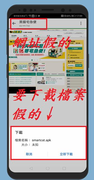 當心收到假冒黑貓快遞簡訊,網友誤信遭盜刷3000元 165-2