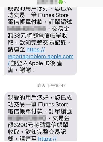 當心收到假冒黑貓快遞簡訊,網友誤信遭盜刷3000元 165-4