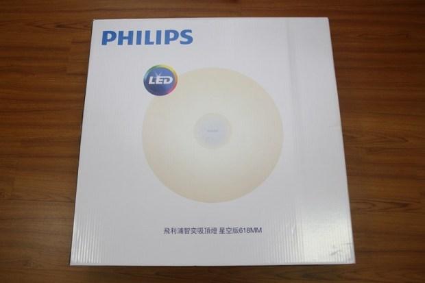 智慧吸頂燈 Philips x 小米智奕吸頂燈開箱,簡易安裝,可調亮度/色溫/支援App控制也能智慧連動 IMG_9610