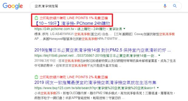 上網買東西順便賺 LINE Point 點數,回饋最高8%超好賺! Image-156