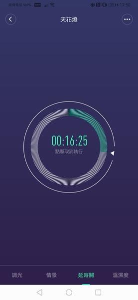 智慧吸頂燈 Philips x 小米智奕吸頂燈開箱,簡易安裝,可調亮度/色溫/支援App控制也能智慧連動 Screenshot_20190708_175036_com.xiaomi.smarthome