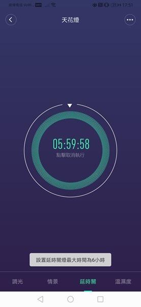 智慧吸頂燈 Philips x 小米智奕吸頂燈開箱,簡易安裝,可調亮度/色溫/支援App控制也能智慧連動 Screenshot_20190708_175109_com.xiaomi.smarthome