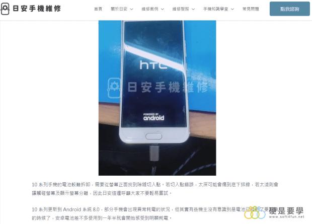 台南「日安手機維修」專業推薦,暖心夫妻攜手經營(近成大/南一中/北門路商圈) image027