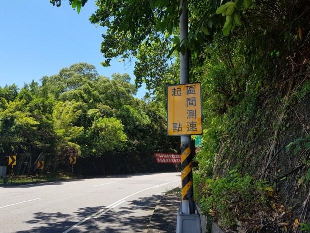 超速嚴格執法!台北自強隧道 9/1 起實施雙向區間測速 20190731_125549