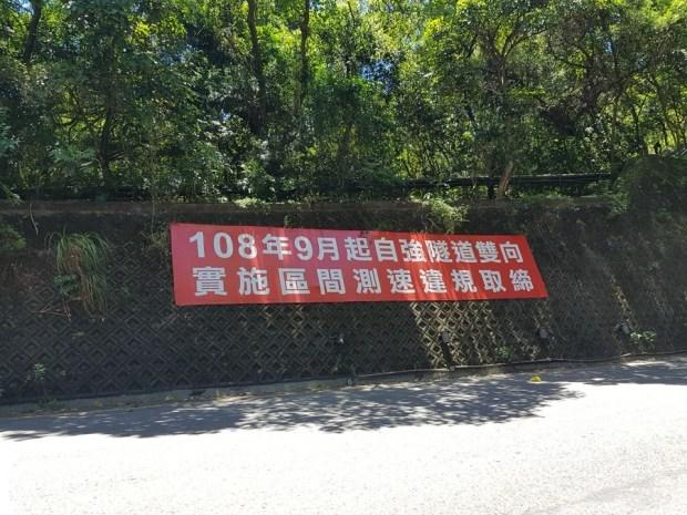 超速嚴格執法!台北自強隧道 9/1 起實施雙向區間測速 20190731_125602