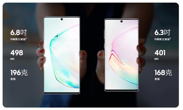三星 Galaxy Note10 來啦!Note10/Note10+ 有什麼不一樣? 和 S10 有什麼不同? image