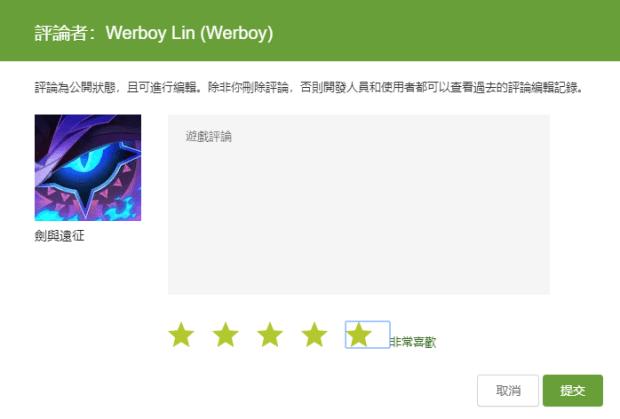Google Play 遊戲 5 星評論是真的?背後關聯著類似直銷拉下線廣告 Image-013