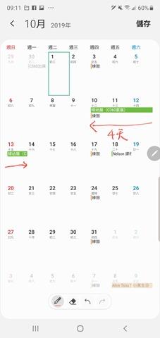 Galaxy Note10+ 評測:攻下手機相機排行榜冠軍果然不是蓋!S Pen 快成魔法棒了 Screenshot_20190830-091128_Calendar