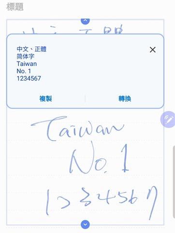 Galaxy Note10+ 評測:攻下手機相機排行榜冠軍果然不是蓋!S Pen 快成魔法棒了 Screenshot_20190830-163303_Samsung-Notes