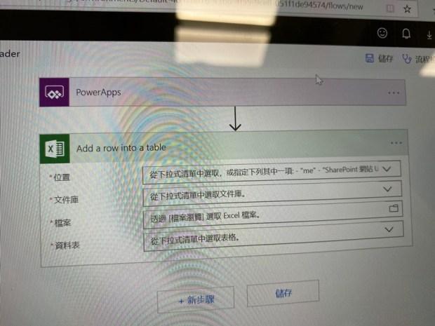 微軟 Power Platform & Teams 平臺體驗:整合性超高的工作互動平臺,5分鐘就可開發一個應用程式 IMG_0072