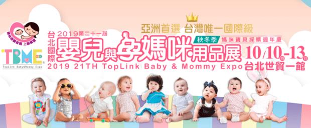 【2019 台北國際婦幼展攻略】快閃優惠、滿額禮,最完整的攻略在這裡 image