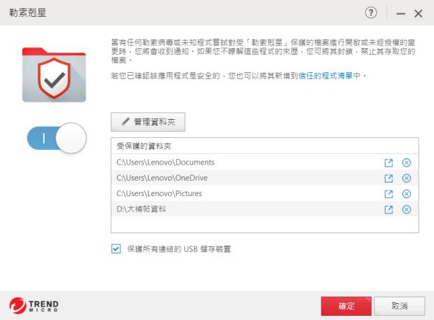 最新2020防毒軟體推薦:PC-cillin 2020雲端版,防詐騙搶先體驗 image004-1