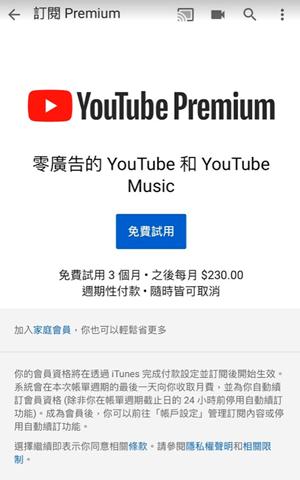 YouTube Premium 付費前先等等!iOS 貴 51 元 image-6