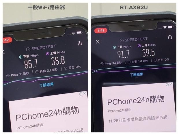 【實測】ASUS AX6100 WiFi6 AiMesh 搭配 iPhone 11 Pro,大空間、跨樓層無線網路救星 b