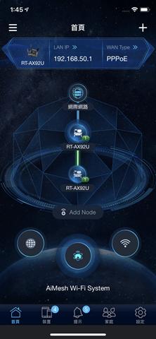 【實測】ASUS AX6100 WiFi6 AiMesh 搭配 iPhone 11 Pro,大空間、跨樓層無線網路救星 clip_image042