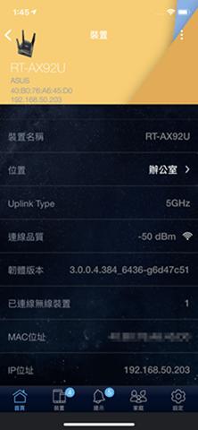 【實測】ASUS AX6100 WiFi6 AiMesh 搭配 iPhone 11 Pro,大空間、跨樓層無線網路救星 clip_image043