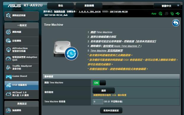 【實測】ASUS AX6100 WiFi6 AiMesh 搭配 iPhone 11 Pro,大空間、跨樓層無線網路救星 time-machine