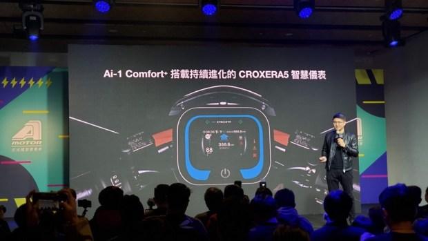 宏佳騰推出 Ai-1 Comfort 系列電動車,動力性能不減,騎乘更舒適,價格更親民! 20200117_143409