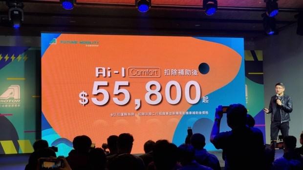 宏佳騰推出 Ai-1 Comfort 系列電動車,動力性能不減,騎乘更舒適,價格更親民! 20200117_143814