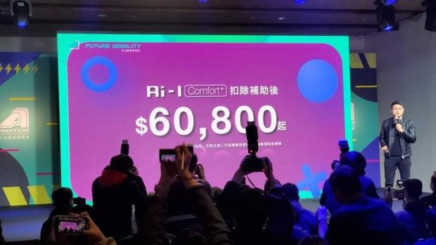 宏佳騰推出 Ai-1 Comfort 系列電動車,動力性能不減,騎乘更舒適,價格更親民! 20200117_143939