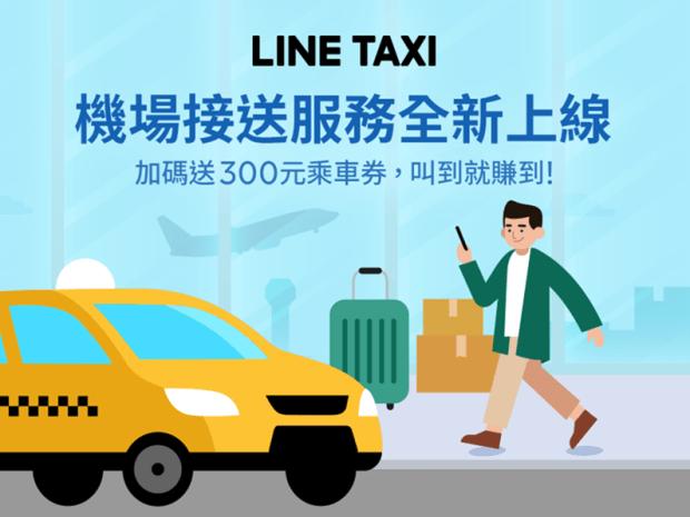 LINE TAXI 機場接送服務上線啦!多種車款可選,加碼送 300 元乘車券 Image-313