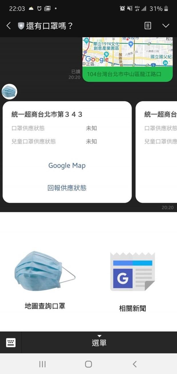 [整理] 買口罩先看這篇!9 個藥局口罩剩餘數量查詢系統都在這 (持續更新中) Screenshot_20200205-220351_LINE