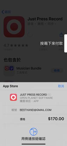 手機買 APP、看電影、小額付費最高 12% 帳單回饋!台灣大哥大信帳單付款 (DCB) 讓你方便又省更多 IMG_1150