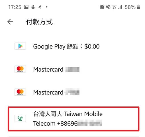 手機買 APP、看電影、小額付費最高 12% 帳單回饋!台灣大哥大信帳單付款 (DCB) 讓你方便又省更多 Screenshot_20200226-172501_Google-Play-Store