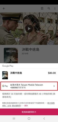 手機買 APP、看電影、小額付費最高 12% 帳單回饋!台灣大哥大信帳單付款 (DCB) 讓你方便又省更多 Screenshot_20200305-123658_Google-Play-Store