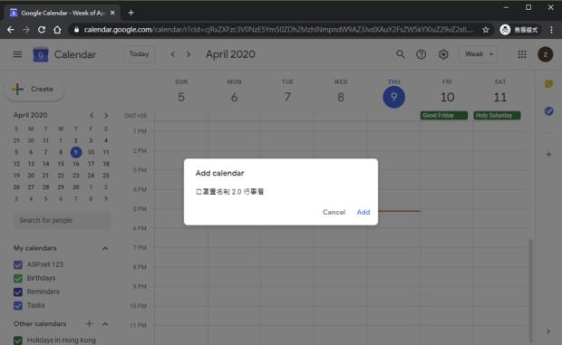 口罩實名制 2.0 行事曆,幫你輕鬆預購口罩 0 壓力! image-2