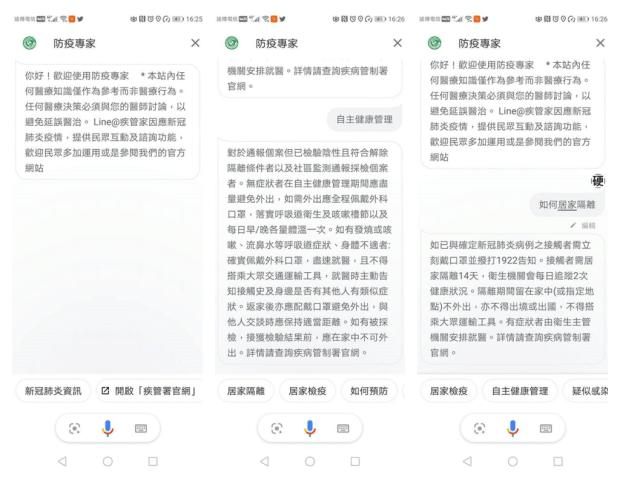 協助掌握最新武漢肺炎(COVID-19)疫情與資訊,台灣全球首推「防疫專家」 運用 Google Assistant 即時互動 collage