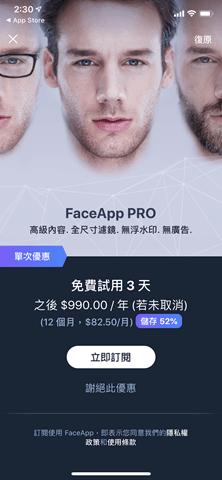 刪除 FaceApp 卻還是被收 990 元費用?先檢查看看你訂閱了沒 IMG_2307