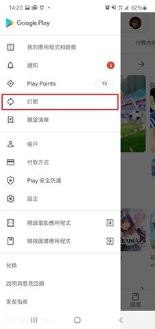 刪除 FaceApp 卻還是被收 990 元費用?先檢查看看你訂閱了沒 Screenshot_20200624-142056_Google-Play-Store