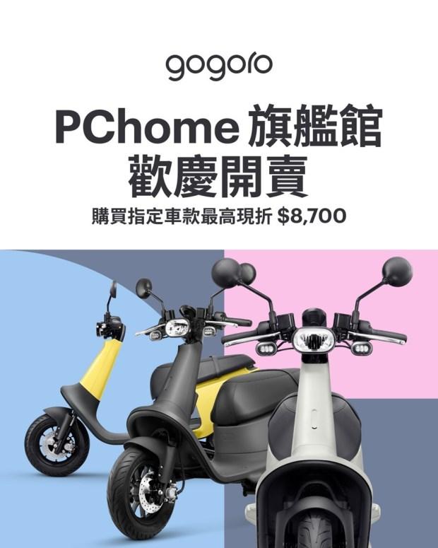 PChome 也能買 Gogoro 電動車,最高再折 8,000 元 gogoro-pchome