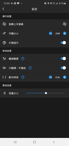 [評測] 是真無線藍芽耳機,也是你的隨身翻譯:募資破 400 萬台幣的 Timekettle M2 離線翻譯耳機 Screenshot_20200831-155005_Timekettle