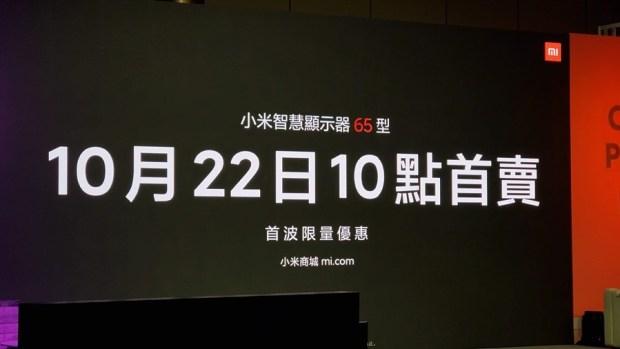 65吋 4K HDR+ 智慧電視不用 17,000 元! 小米智慧顯示器終於來了! 20201020_141002
