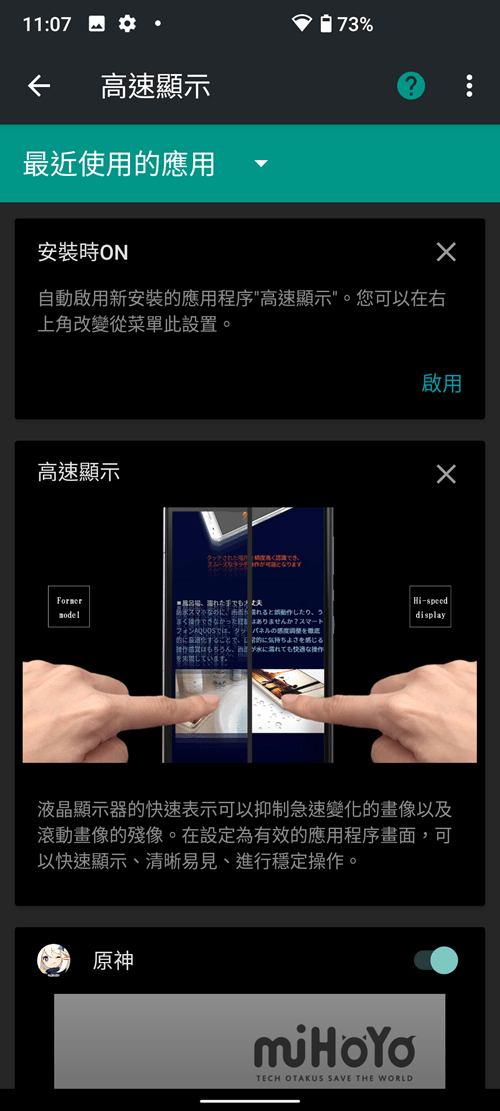 方面兼備!SHARP AQUOS sense4 Plus 大螢幕防水手機,萬元內平價機值得參考! Screenshot_20201218-110723